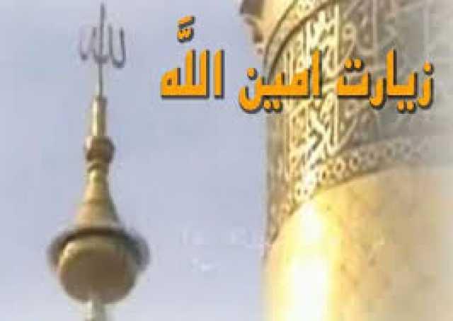 برگزاری طرح ملی قرائت زیارت امین الله در مساجد استان یزد