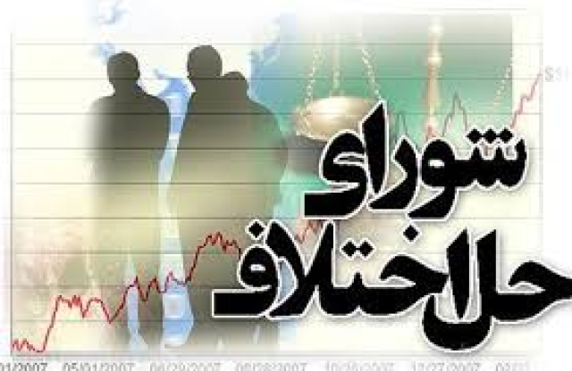 کرمانشاه، مرکز منطقه چهار شوراهای حل اختلاف کشور/ تاکید بر مصالحه و ایجاد صلح و سازش بین طرفین دعوا