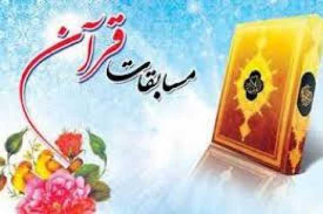 بانوان لرستانی در چهل و دومین دوره مسابقات قرآن به مقام سوم کشوری دست یافتند