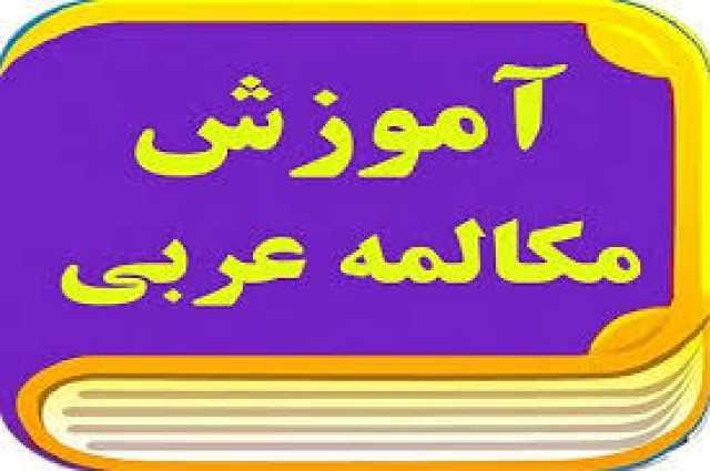 برگزاری دوره جدید مکالمه عربی