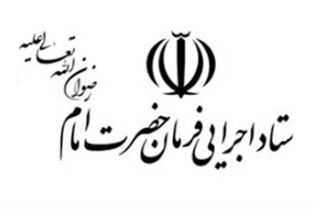 امکانات ستاد اجرایی فرمان امام(ره) برای کمک به زلزلهزدگان بسیج شده است