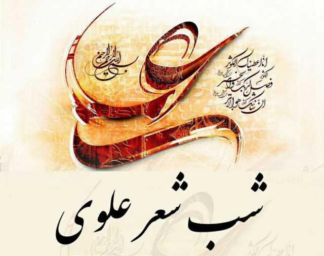 « شب شعر علوی» در مسجد حضرت ابوالفضل(ع) نکابرگزار شد