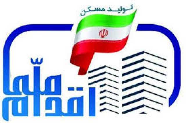 بیش از12 هزار نفر در طرح اقدام ملی مسکن در ایلام کرده اند/ مهلت 15 روزه برای پرداخت سهم آورده