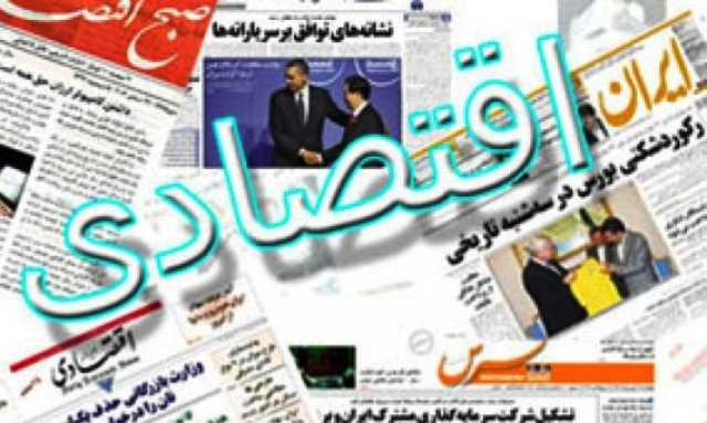 فرصت ها و تهدیدهای اقتصاد ایران/انتظارات معیشتی از دولت جدید