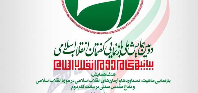 مهلت ارسال مقالات به دومین همایش ملی بازنمایی گفتمان انقلاب اسلامی، تمدید شد