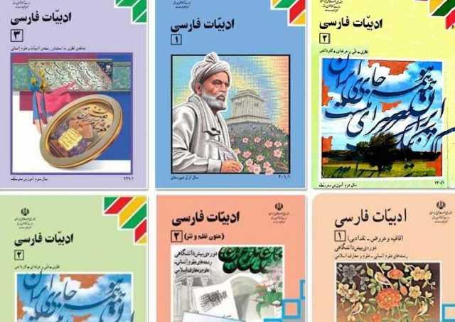 دفاع مسئولان از حذف اشعار بزرگان ادب از کتب درسی: شهید حججی بر حافظ و سعدی اولویت دارد