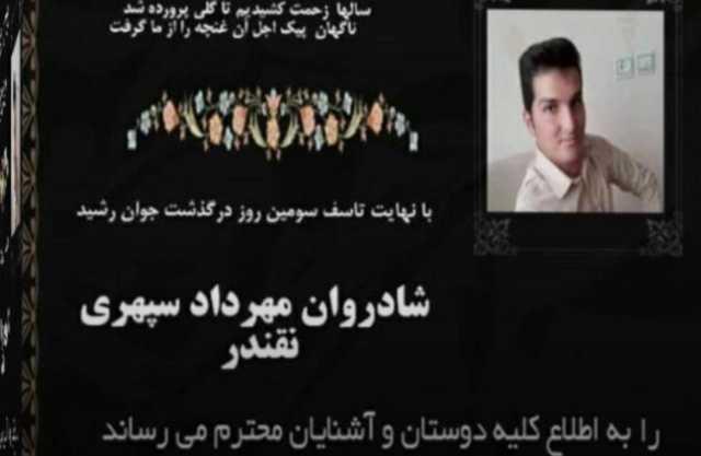 عکس| فوت مهرداد سپهری در جریان دستگیری/ واکنش دادستان نظامی