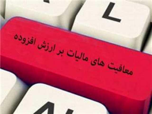 لزوم پالايش معافيت هاي ماليات بر ارزش افزوده