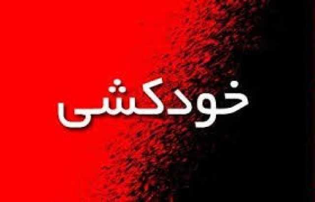 اقدام به خودکشی 4 عضو یک خانواده در اسفراین / هشدار دادستان به منتشر کنندگان فیلم صحنه خودکشی