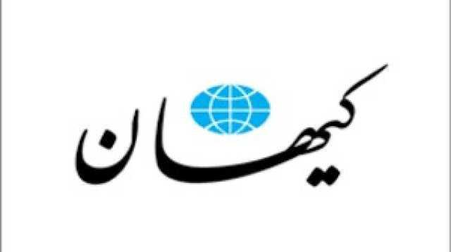 حمایت کیهان از توافق ایران و آژانس /با عرض پوزش از نمایندگان، نیازی به این حجم اعتراض نبود