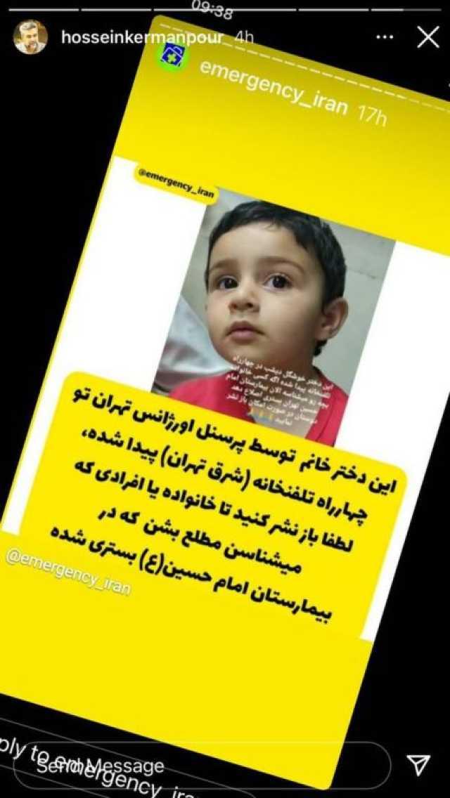 این دختر در شرق تهران گم شده است، خانوادهاش را پیدا کنید/عکس