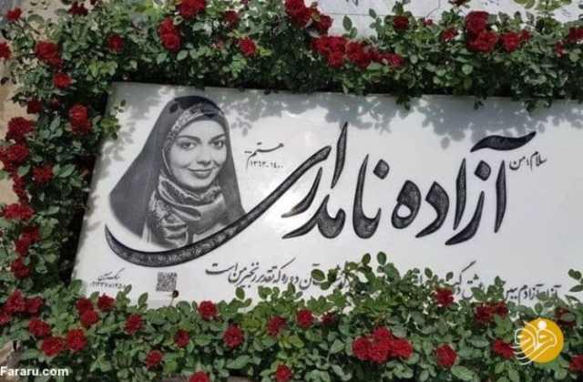افشاگری همسر آزاده نامداری؛ ایده گزارش فوتبال تو را هم تحمل نکردند