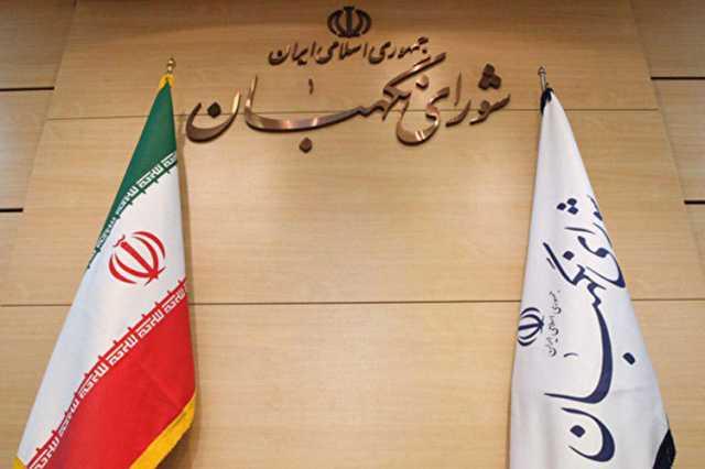 واکنش شورای نگهبان به دستور روحانی