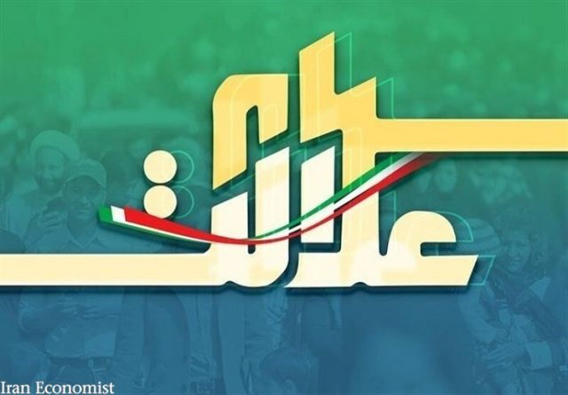 وضعیت سبد سهام عدالت در ۳۰ شهریور