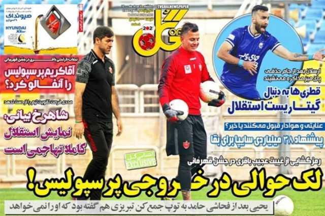 تصاویر صفحه نخست روزنامههای ورزشی یکشنبه