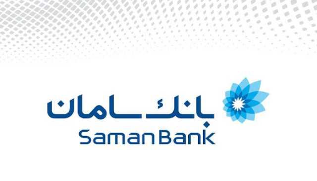 موافقت سهامداران با افزایش سرمایه 100 درصدی بانک سامان