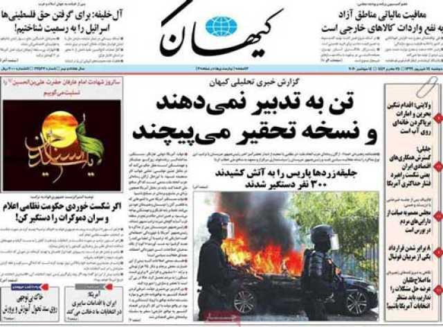 حمله کیهان به سلبریتیها در ماجرای نوید افکاری