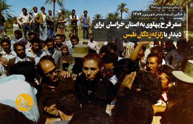 سفر فرح پهلوی به طبس برای دیدار با زلزله زدگان