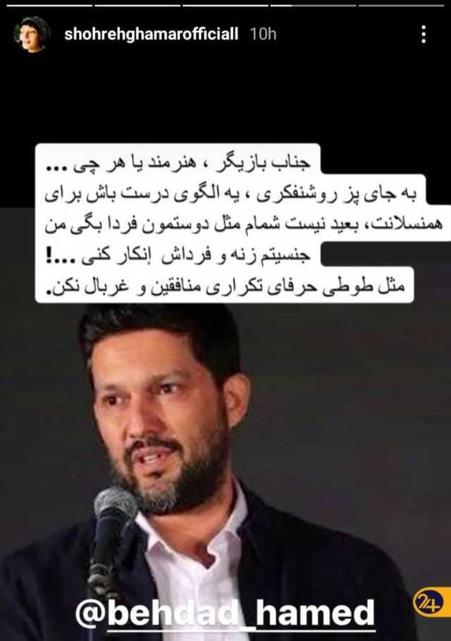 حمله به حامد بهداد برای حمایت از نوید افکاری و نسرین ستوده+فیلم