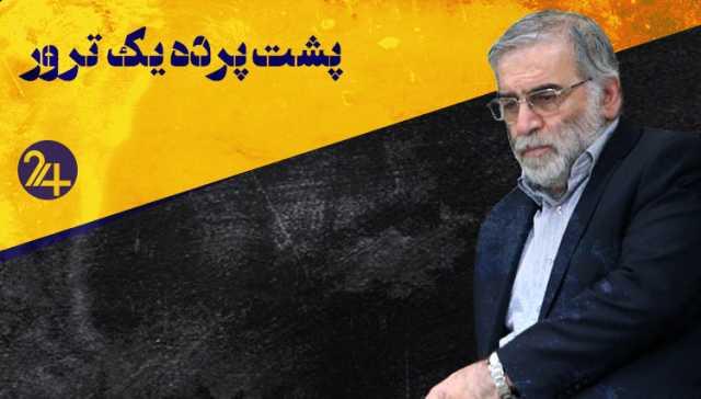 پشت پرده ترور محسن فخری زاده / چقدر احتمال جنگ ایران و اسرائیل وجود دارد؟