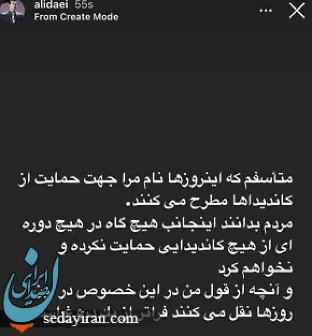 واکنش علی دایی به شایعات در مورد موضع انتخاباتی او