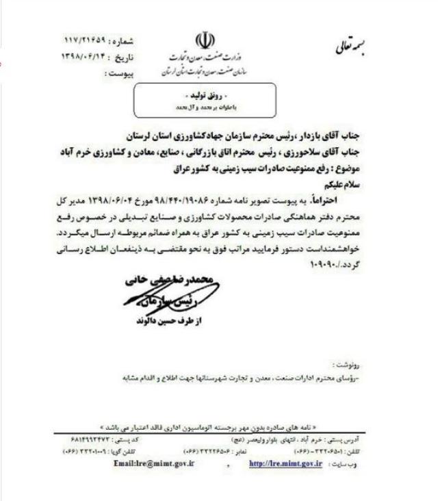 رفع ممنوعیت صادرات سیبزمینی به عراق + سند