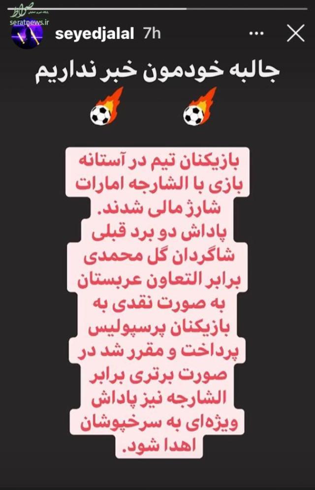 عکس/ اعتراض دسته جمعی پرسپولیسیها به باشگاه بعد از پیروزی مقابل شارجه