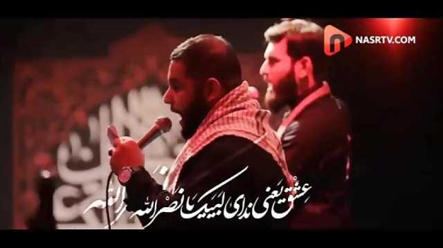 مداحی «عشق یعنی خامنهای» در هیئت لبنانی + فیلم
