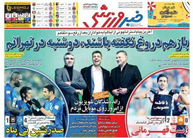 عناوین روزنامههای ورزشی ۲۴ آذر ۹۸/ معمای فسخ قرارداد ویلموتس +تصاویر