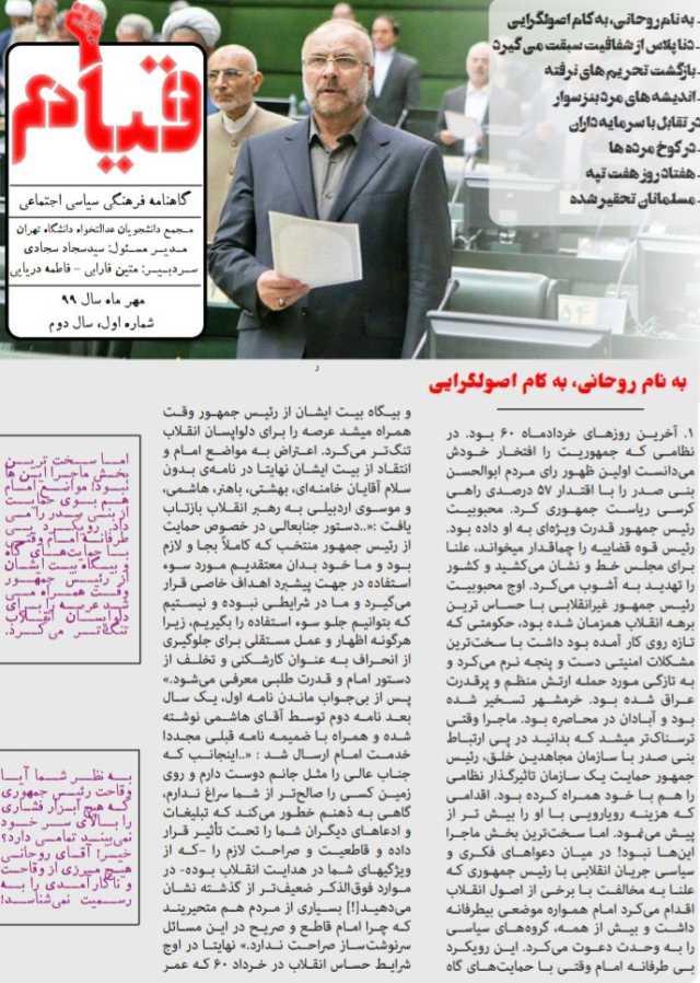 به نام روحانی، به کام اصولگرایی/ شماره اول نشریه دانشجویی «قیام» منتشر شد