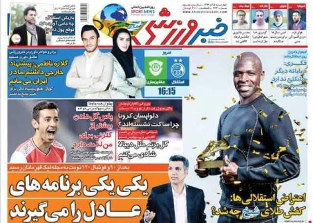 عناوین روزنامههای ورزشی ۵ آذر ۹۹/ شوآف حقوقی به ضرر پرسپولیس +تصاویر