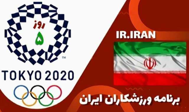برنامه کاروان ایران در پنجمین روز المپیک توکیو؛ تیراندازان پشت خط آتش/ جواد فروغی بازهم مدال میگیرد؟