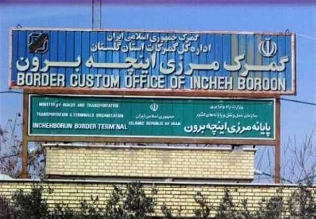 اینچه برون، سومین مرز ایران و ترکمنستان بازگشایی شد