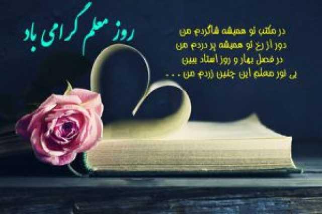 عکس نوشته و متن تبریک روز معلم