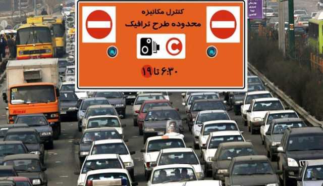 لغو اجرای طرح ترافیک تهران تمدید میشود؟