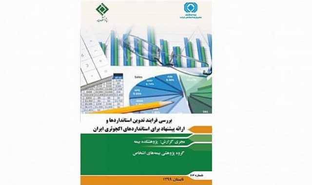 فرایند پیشنهادی برای تدوین استانداردهای اکچوئری ایران