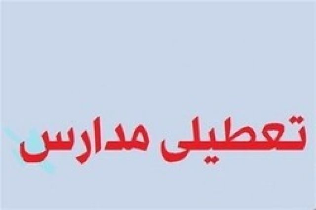 مدارس شیفت صبح زنجان فردا چهارشنبه تعطیل است