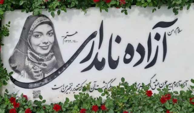 سنگ مزار مرحومه آزاده نامداری در چهلمین روز درگذشت او (عکس)