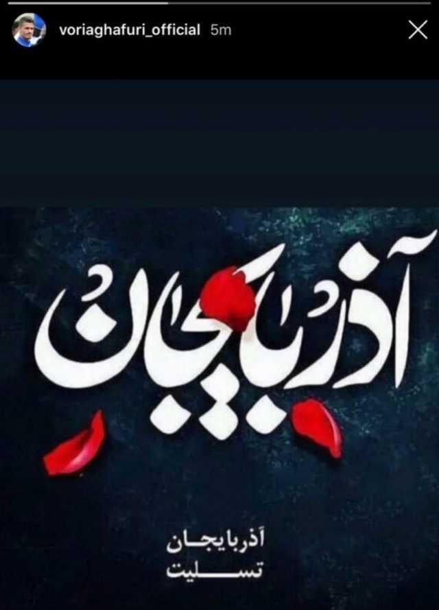 (تصویر) همدردی کاپیتان استقلال با مردم زلزله زده آذربایجان