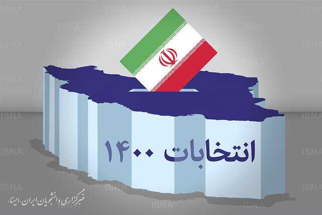 اعلام اسامی نامزدهای انتخابات شوراهای شهر و روستا در اصفهان