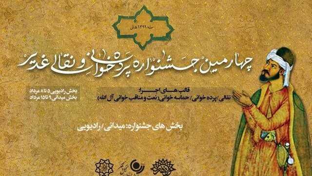 حضور نقال خوزستانی در جشنواره نقالان علوی