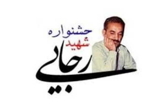 برترین دستگاههای اجرایی خوزستان معرفی شدند