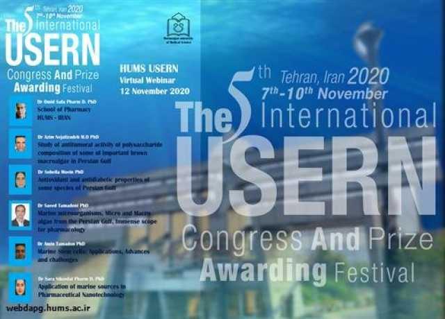 دانشگاه علوم پزشکی هرمزگان میزبان یکی از رویدادهای علمی کنگره بین المللی یوسرن
