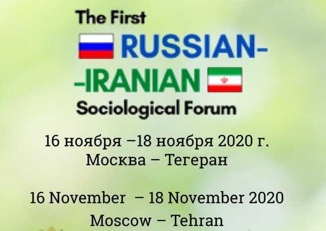 برگزاری اولین همایش جامعه شناسی ایران و روسیه با حضور مقامات و کارشناسان دو کشور