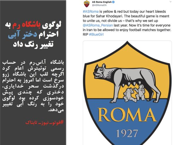 لوگوی باشگاه رم به احترام دختر آبی تغییر رنگ داد