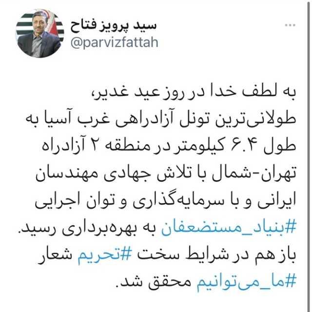 افتتاح طولانیترین تونل آزادراهی در آزادراه تهران-شمال