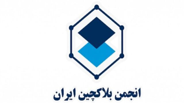 فعالیت انجمن بلاکچین به دستور وزارت کشور متوقف شد