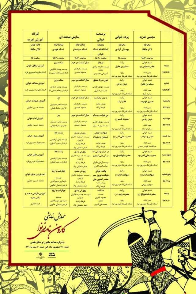 اعلام برنامههای همایش نمایشی «کارون نامه نی نوا» در شیراز + عکس