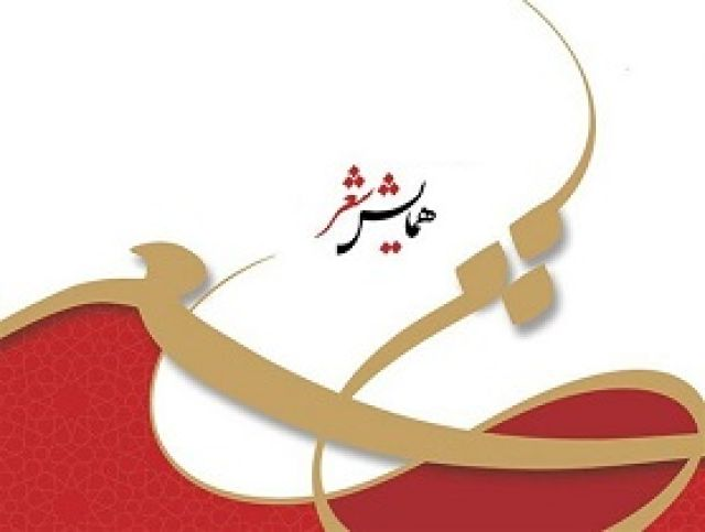 سومین همایش ملی شعر پدر در کاشان برگزار میشود