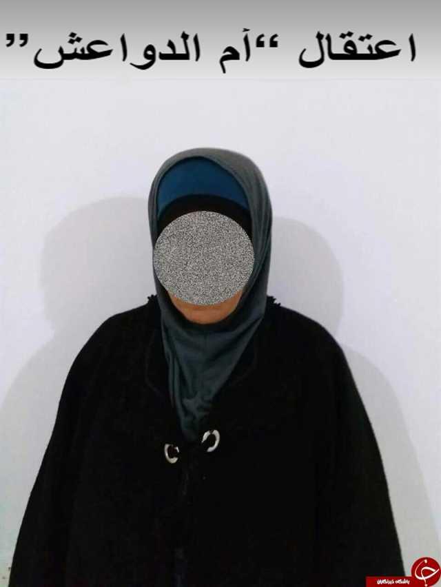 دستگیری مادر داعش در عراق! + تصویر